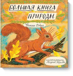 """Книга """"Большая книга природы"""" (от 3 до 7 лет)  фото и картинка"""