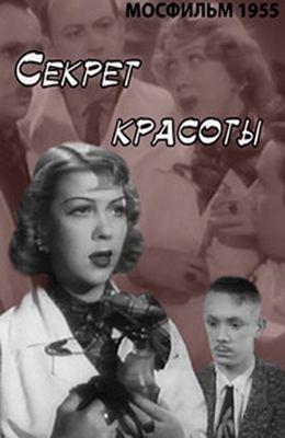 Секрет красоты (1955)комедия.В школе парикмахеров идут выпускные экзамены. Отстающая ученица Кукушкина, искромсав всё что было из волос на голове очередного клиента, умоляет своего ухажера — стилягу Эдика сесть к ней для стрижки, иначе экзамен она завалит. Эдик опрометчиво соглашается, и после этого может очень надолго забыть о своём стильном коке.