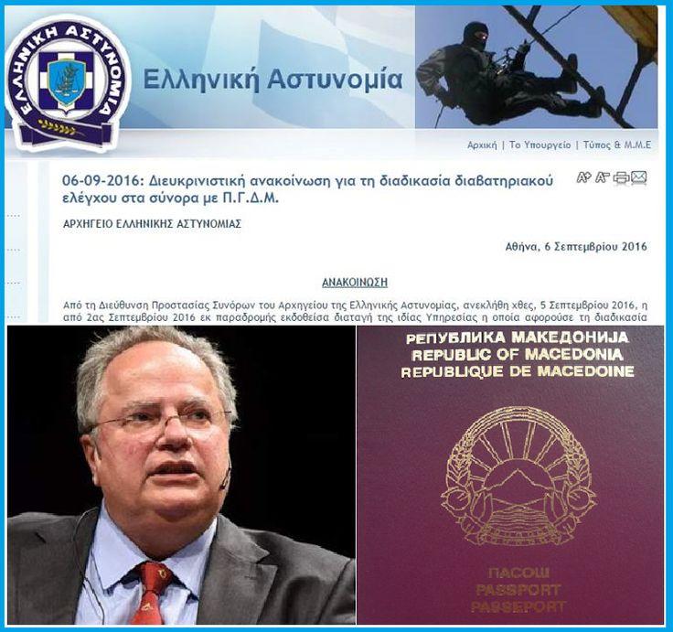 EISTOEPANIDEIN: ΜΕΙΖΟΝ ΘΕΜΑ! Η ΕΛ.ΑΣ. ΔΙΑΨΕΥΔΕΙ Κοτζιά για τα διαβατήρια 'Μακεδονίας'. Υπήρχε εγκύκλιος!