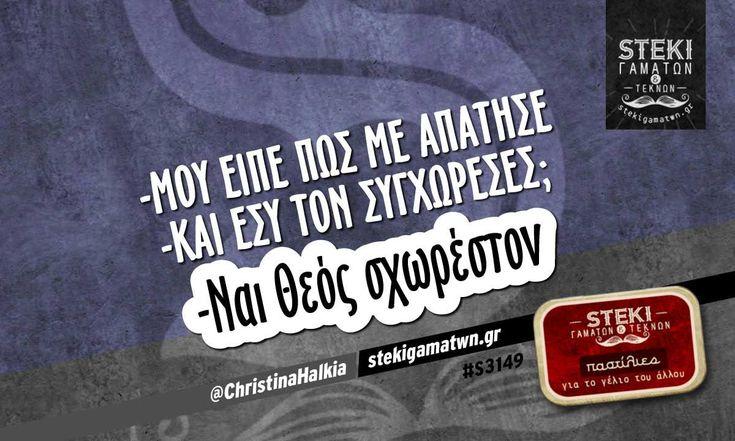 -Μου είπε πως με απάτησε @ChristinaHalkia - http://stekigamatwn.gr/s3149/