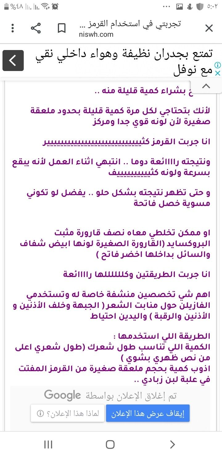 Pin By سوس On صبغه