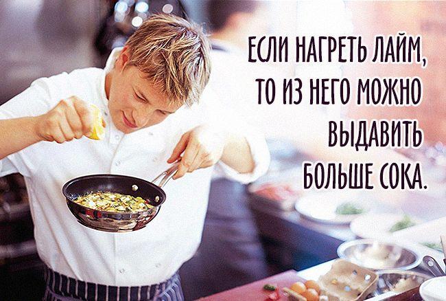 40 кулинарных советов, которые сделают из вас шеф-повара | Территория женщин. М вход воспрещен.
