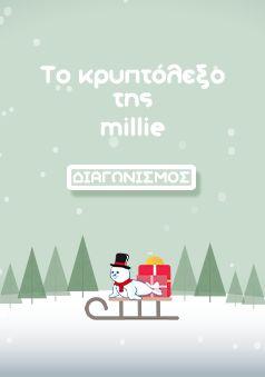 """- Εορταστικός διαγωνισμός - 🎉 Λύσε """"το κρυπτόλεξο της Millie"""" και κέρδισε ένα υπέροχο δώρο για τις εξορμήσεις με το μωρό σου!  - Κλικ εδώ: a.pgtb.me/nfjvSJ για να λάβεις μέρος, - Like & Share την ανάρτηση του διαγωνισμού,  και... """"Καλή Επιτυχία"""""""