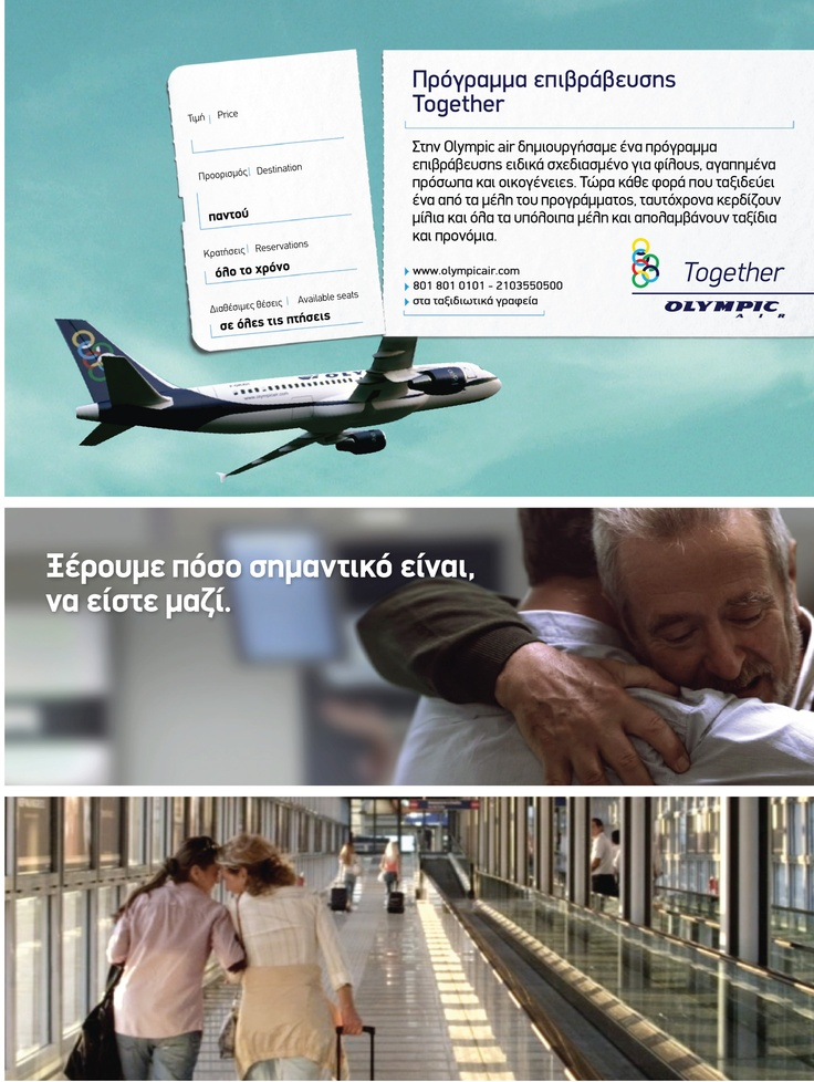 """Together"", the new reward program by Travelair Club, offers our passengers family members' or friends' the possibility to collect miles, into a common account and enjoy the high quality products and services offered by Olympic Air as well as Travelair Club partners."