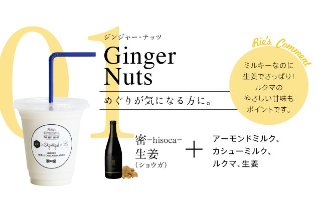 Ginger Nuts めぐりが気になる方に。
