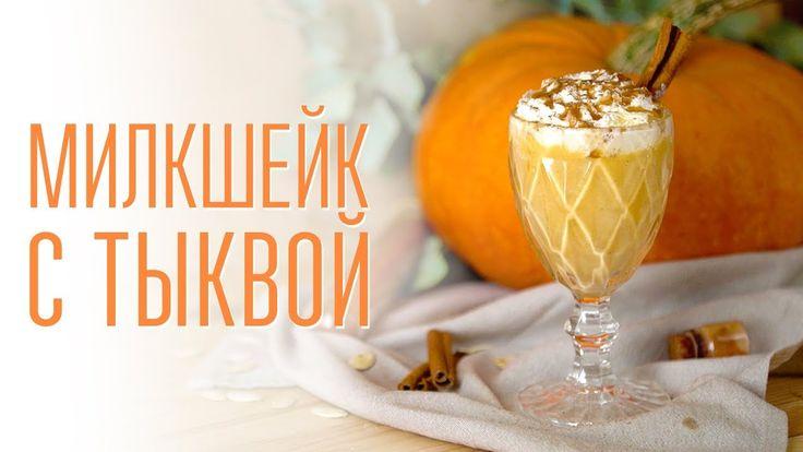 Готовим милкшейк с тыквой и карамелью [Cheers! | Напитки] С наступлением урожайного сезона у вас осталась лишняя тыква? Хотите попробовать что-то новенькое? Мы предлагаем вам приготовить этот великолепный осенний шейк с тыквой! Спорим, вы такого еще не пробовали? #pumpkin #tasty #drink #recipe #coctail #milksheyk
