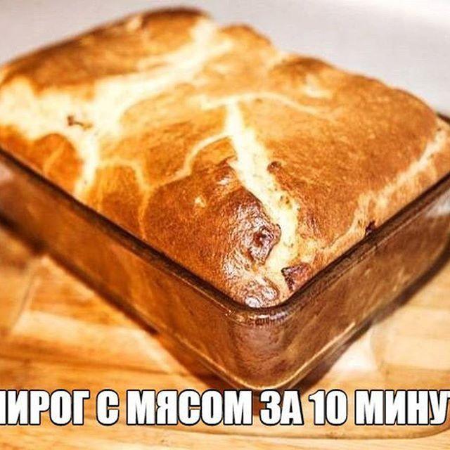 Пирог с мясом    Лучшего теста для наливных пирогов просто не бывает! Основное его преимущество - тесто без майонеза, а на кефире.