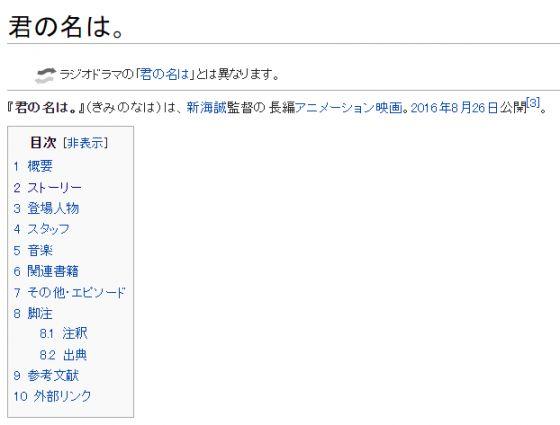 Wikipediaで君の名は。調べた結果wwwwwwwwww