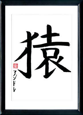 Японская каллиграфия. Японский гороскоп. Кандзи Обезьяна