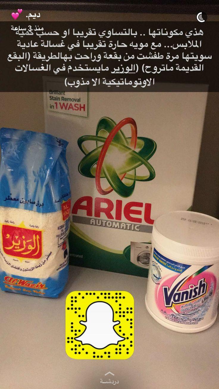 أنواع صابون غسيل ملابس وحق مطبخ House Cleaning Tips Diy Home Cleaning Cleaning Hacks