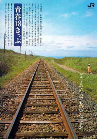 青春18きっぷ|どこまで行ってもいいんですか。 1997
