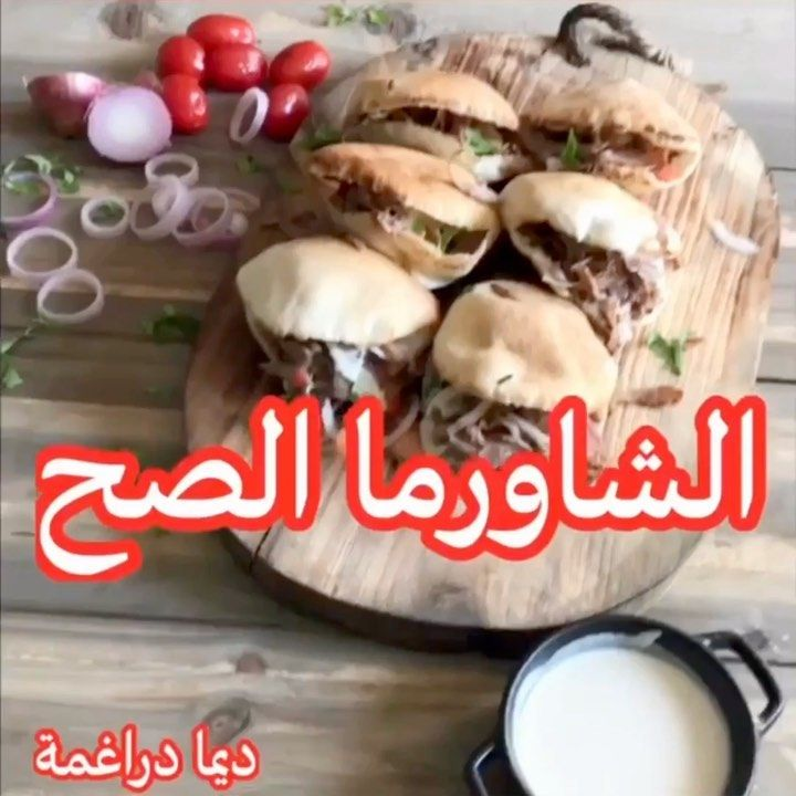 Dima Daraghmeh S Instagram Post اطيب سيخ شاورما ضيفوني لمزيد من الوصفات المميزة Dima Daraghmeh كيلو ونصف لحم فتيلة عجل Shish Tawook Kebab Meat