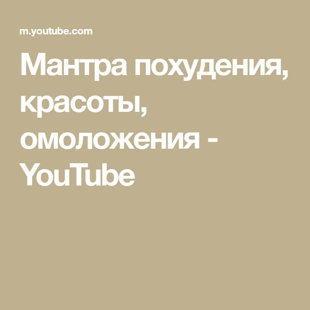 Мантра для похудения видео