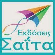 typospor.gr  : Γνωριμία με το πλήρωμα της Σαΐτας