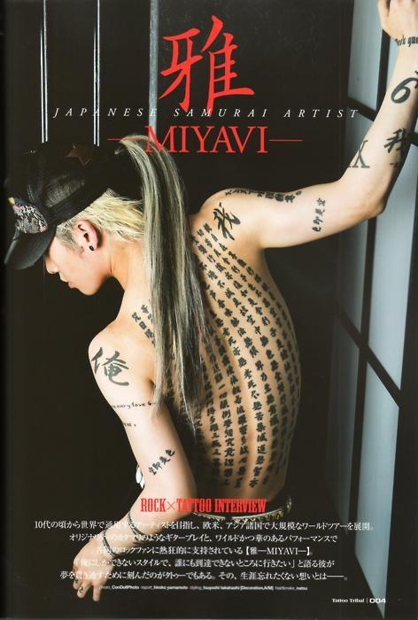 32 best miyavi images on pinterest miyavi visual kei for Miyavi tattoos gallery