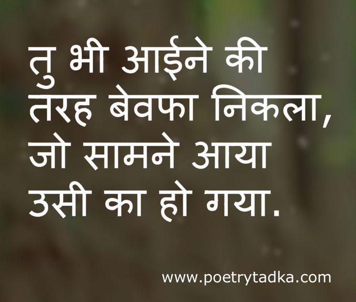 aaina love status in hindi