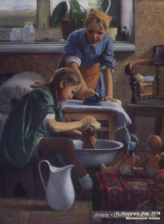 Н.Соломин. Молодые мамы