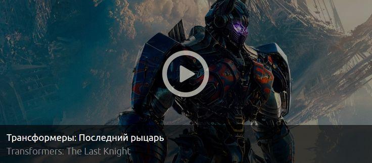 Смотрите онлайн фильм Трансформеры 5: Последний рыцарь (2017) в хорошем качестве