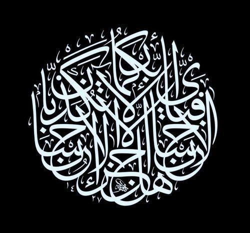 Quran 55:60 Calligraphy – Surat ar-Rahman   هَلْ جَزَاءُ الْإِحْسَانِ إِلَّا الْإِحْسَانُ  Is the reward of goodness anything but goodness? (Quran 55:60)