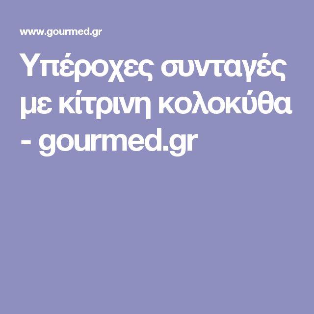 Υπέροχες συνταγές με κίτρινη κολοκύθα - gourmed.gr