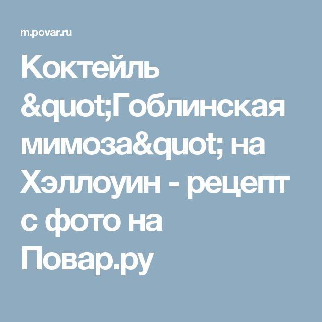 """Коктейль """"Гоблинская мимоза"""" на Хэллоуин - рецепт с фото на Повар.ру"""