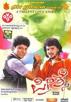 Preethse Kannada Movie Online - Upendra, Shivrajkumar and Sonali Bendre. Directed by D. Rajendra Babu. Music by Hamsalekha. 2000[U] w.eng.subs