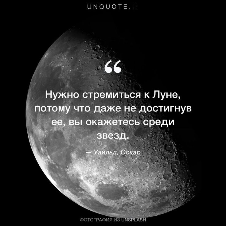 """Уайльд, Оскар """"Нужно стремиться к Луне, потому что даже не достигнув ее, вы окажетесь среди звезд."""""""