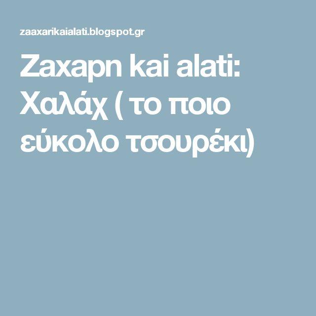 Zaxapn kai alati: Χαλάχ ( το ποιο εύκολο τσουρέκι)
