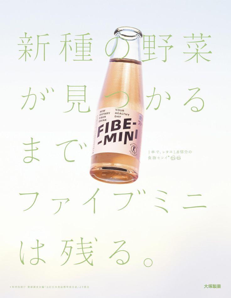 FIBE-MINI - Fujita Makoto Design