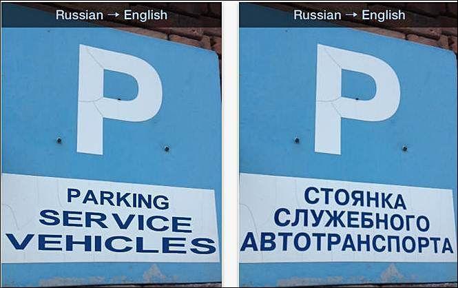 Word Lens Translator: Translation App to translate printed words with phone's camera