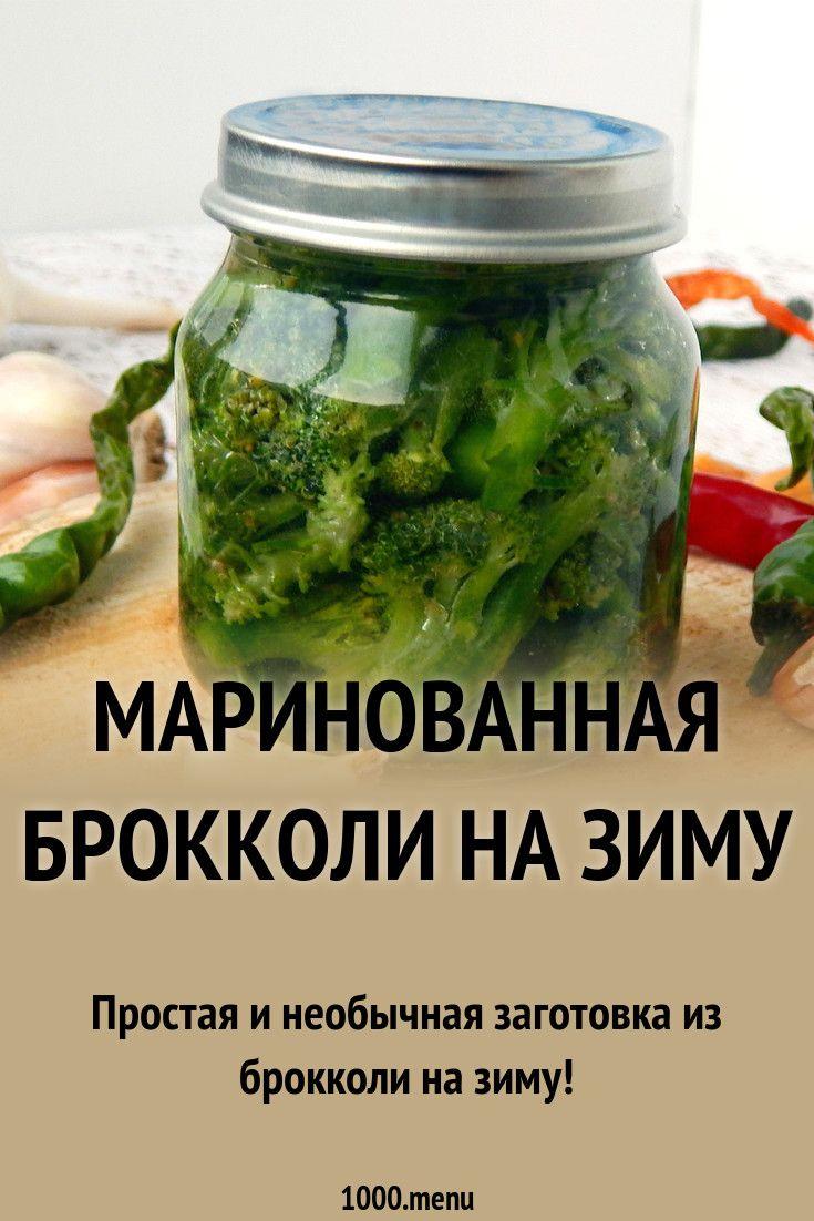брокколи заготовки на зиму рецепты