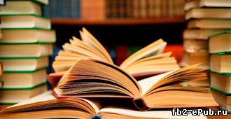 155 хороших книг для детей. Русские писатели — Книги fb2 и epub скачать бесплатно, без регистрации.