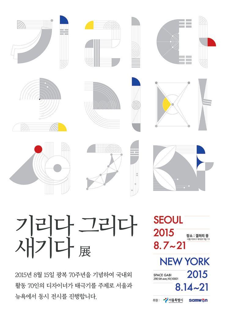 Yoondesign-blog-서울X뉴욕에서 휘날리다, 광복 70주년 기념 태극기 리디자인 <기리다 그리다 새기다> 전