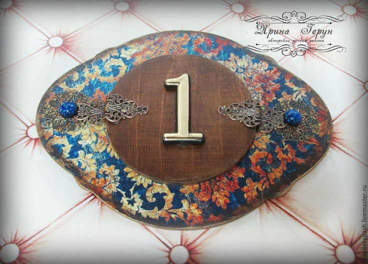 Купить Табличка - номер на квартиру. - комбинированный, табличка, табличка на дверь, Номер дома, номер квартиры
