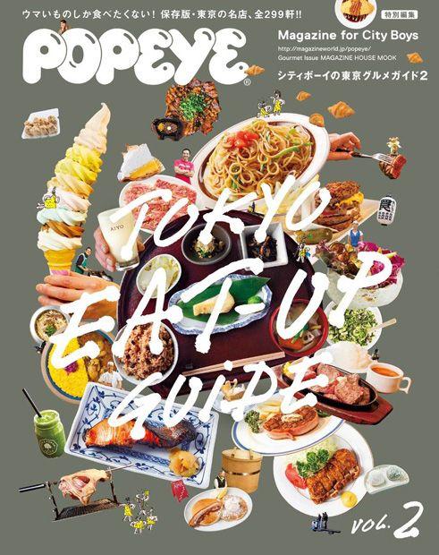 「ウマいものしか食べたくない!」 そう! 食べることが何よりも(ひょっとしてファッションよりも!?)大好きな シティボーイのためのグルメガイドの完全版。 2014年に発売した第1弾が好評を博し、このたび第2弾が発売! 前作よりもさらにボリュームアップし、全299軒のウマいお店を掲載。 POPEYEで紹介してきた東京の飲食店がギュッと1冊にまとまっています。 本誌連載「私のBEST 3 DISHES」にて、32人のシティボーイが薦めてくれ3皿。 そして、過去2回の東京特集や、平野紗季子さんが監修してくれたデートで行きたい レストラン企画「TOKYO EAT-UP GUIDE FOR GIRLS」などに掲載されていた飲食店をビシッと再編集。 僕らの身の丈に合った通いたくなる定食屋さんや、ときどき背伸びして行ってみたくなる老舗、 洒落たコールドプレスジュースの店、などなど大充実。 第1弾をお持ちでない方はぜひ合わせてお求めください! あ?腹減った。