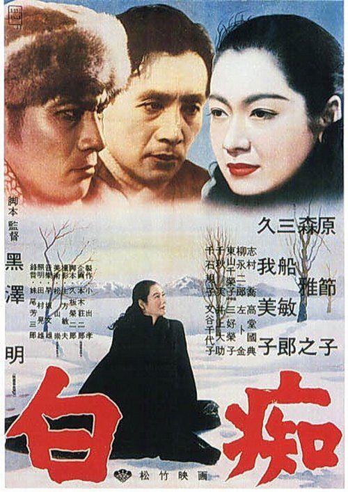 Akira Kurosawa - The Idiot (1951)