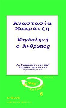 """Μαγδαληνή ο Άνθρωπος, είναι το έκτο βιβλίο της σειράς Εν Λευκώ-En Lefko. Γραμμένο όπως και τα προηγούμενα βιβλία της σειράς με """"γραφή στο λευκό"""", γραφή από την πηγή της συμπαντικής…  read more at Kobo."""