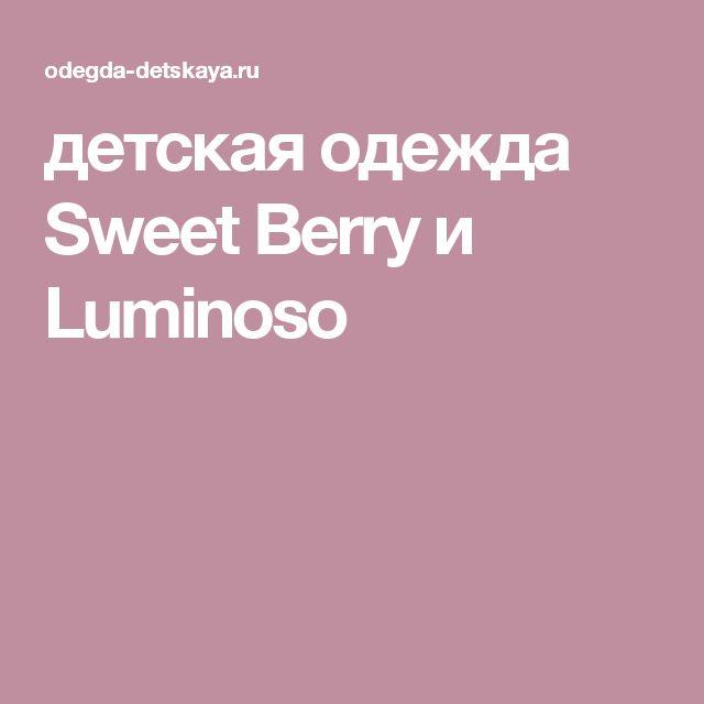 детская одежда Sweet Berry и Luminoso