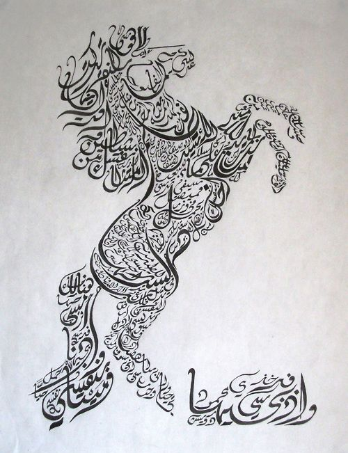 This piece of Arabic Calligraphy depicts a horse using the text of Mahmoud Darwish's poemTake My Horse and Slaughter It. The poem is written exactly once, beginning in the head of the horse and finishing in the tail in theArabic Calligraphy Diwani Jali. The title of the poem, along with the author's name, is written in the bottom right of the piece.