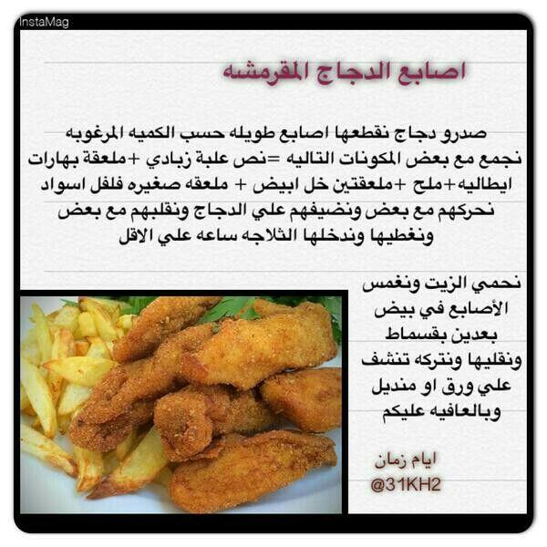 اصابع الدجاج المقرمشة Cooking Recipes Food Cooking