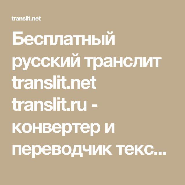translit.ru
