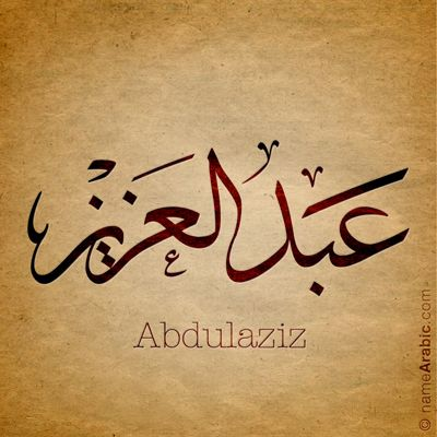Abdulaziz Arabic Calligraphy Design Islamic Art Ink