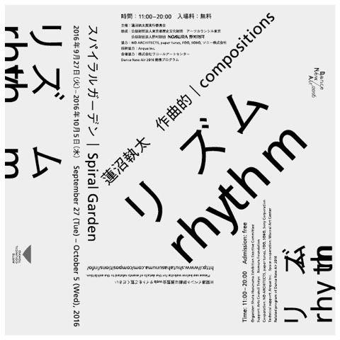 『作曲的|compositions : rhythm』チラシビジュアル