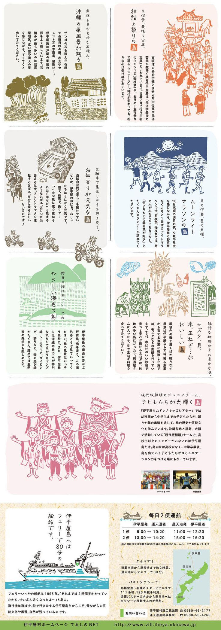 伊平屋島の子どもたちによる『琉球王国始まりの島 屋蔵大主物語』の画像:アイデアにんべん