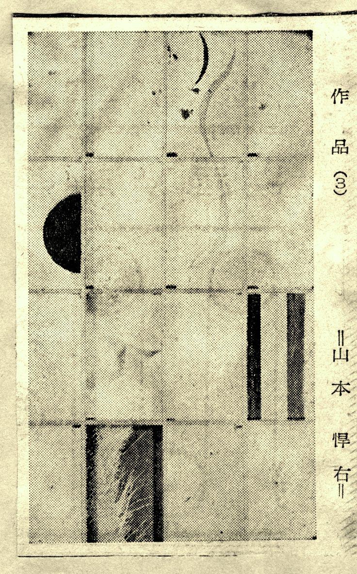 """Work,""  Kansuke Yamamoto  1958, published in  THE MID-JAPAN ECONOMIST on Jan. 28 1963.  山本悍右『作品』中部経済新聞 昭和38年1月28日掲載"