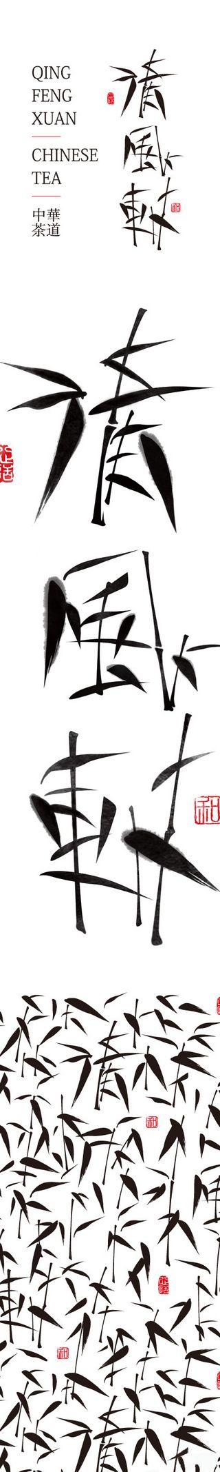 #字体秀#书法字体设计,中国字体秀,为字...@machine6666采集到type(383图)_花瓣平面设计