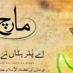 Facebook Covers for 23 March Pakistan Resolution Day 2014