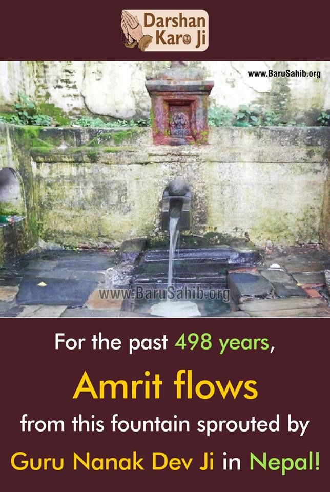 #DidYouKnow For the past 498 years, Amrit flows from this fountain sprouted by Guru Nanak Dev Ji in Nepal! Only about a mile from Kaal Mochan Guru Nanak Dev Ji went to another place where people were suffering badly due to no drinking water. Read More http://barusahib.org/…/for-the-past-498-years-amrit-flows-…/ Share & Spread!