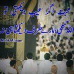 Allah+kabhi+hamaray+taraf+daikhta+hi+nahi+urdu+quotes