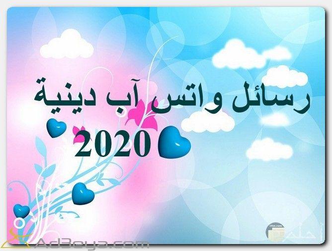 رسائل واتس آب دينية 2020 رسائل الواتس رسائل الواتس اب دينية رسائل الواتس اب دينية 2020 Neon Signs Neon